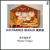 H.P.FRANCE BIJOUX
