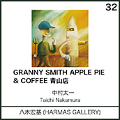 GRANNY SMITH APPLE PIE&COFFEE 青山店