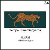 Tempo minamiaoyama