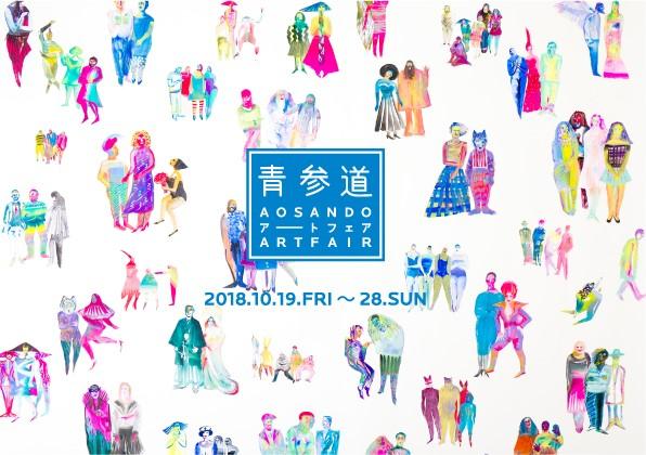 青参道アートフェア2018